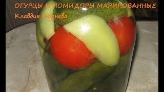 Огурцы и помидоры маринованные консервация