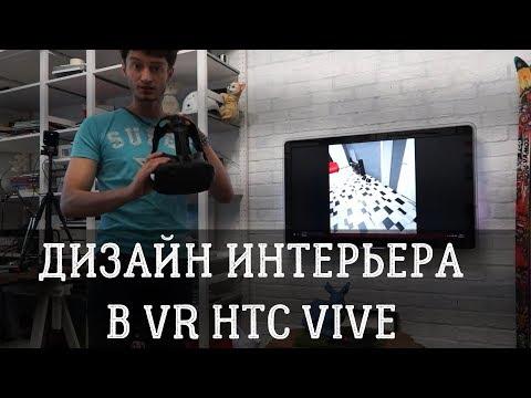 Дизайн интерьера в виртуальной реальности VR HTC VIVE (interior design)