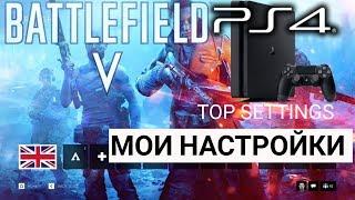 НАЛАШТУВАННЯ Battlefield 5 - Самий докладний гайд PS4 !!