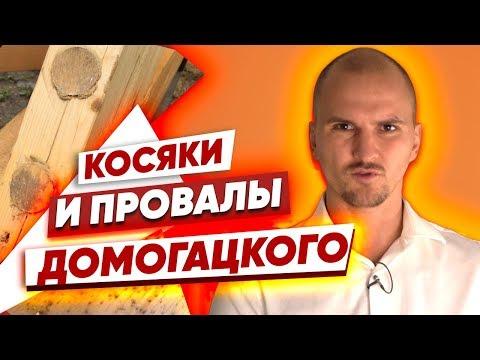 Косяки Домогацкого - это правда? Фахверк Домогацкого. Провалы, Неудачи и Косяки.