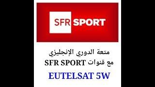 وأخيرا قنوات SFR SPORT تبث فضائيا# عودة متعة الدوري الإنجليزي