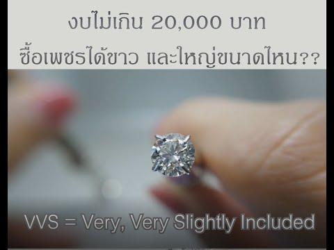 20,000 บาท ได้เพชรเป็นเม็ดขนาดไหน