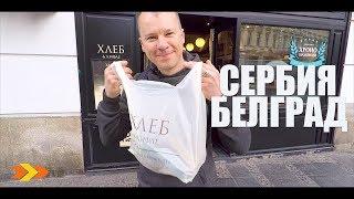 видео Куда сходить в Белграде и что посмотреть?