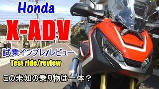 【新型 Honda X-ADV 試乗インプレ/レビュー】アフリカツイン+大型スクーター=新ジャンル?Test ride/review