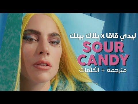 Lady Gaga, BLACKPINK – Sour Candy / Arabic sub | أغنية ليدي قاقا مع بلاك بينك / مترجمة + الكلمات