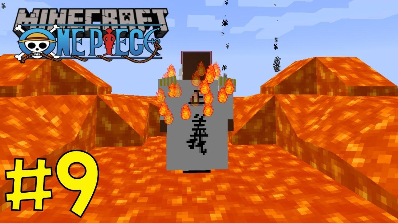 Minecraft วันพีช เอาชีวิตรอด 1.14.4 #9 ผลแม็กม่า (Magu Magu no mi)