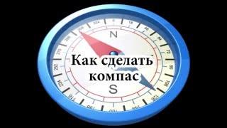 как сделать компас в домашних условиях