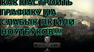 Как настроить графику World of tanks для ПК или НОУТБУКОВ