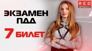 Экзаменационные Билеты ПДД 2019!!! Разбор Всех Вопросов (7) [Автошкола RED]