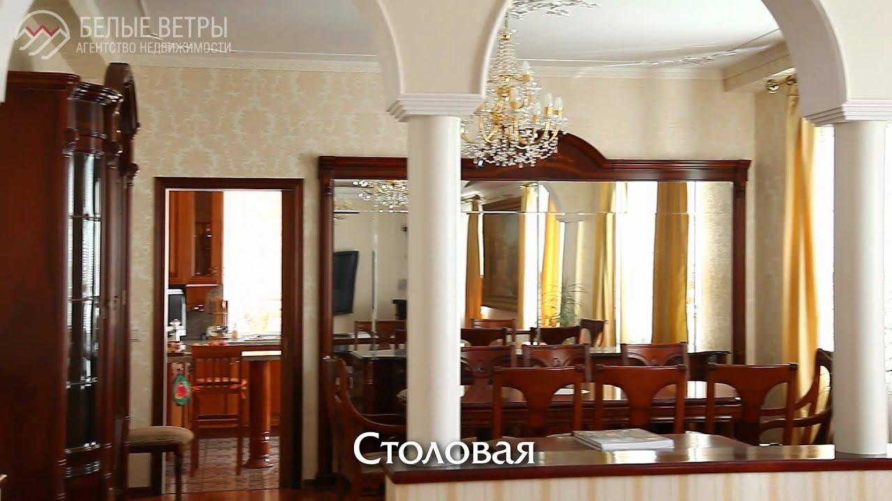 Дизайнерский дом с мебелью в КП Согласие-2 Калужское шоссе - YouTube