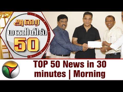 Top 50 News in 30 Minutes | Morning | 17/11/2017  | Puthiya Thalaimurai TV