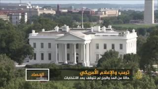 مدّ وجزر بين ترمب والإعلام الأميركي