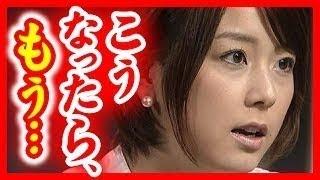 フジテレビ社内結婚した秋元優里・生田竜聖(生田斗真の弟)夫婦の離婚...