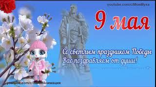 ZOOBE зайка Замечательное Поздравление Бабушке с Днём Победы 9 МАЯ