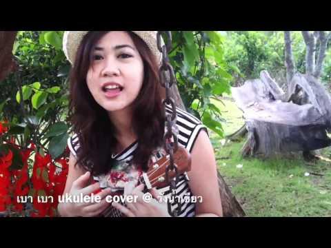เบา เบา ukulele cover @ วังน้ำเขียว