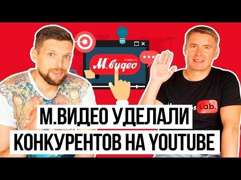 Стратегия продвижения М.ВИДЕО на YouTube. Как раскрутить видео для бизнеса. Раскрутка ютуб.
