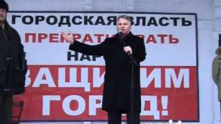 Урай Митинг  партии Справедливая Россия