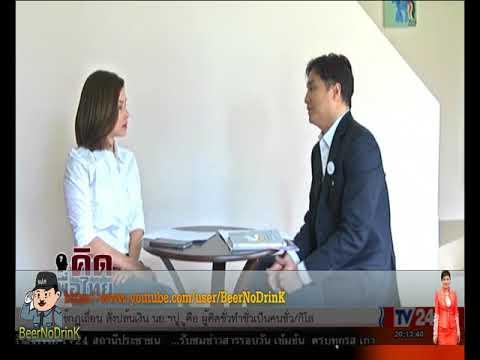 TV24 คิดเพื่อไทย 'เอกชัย ไชยนุวัติ' เชื่อศาลเป็นกลางไม่ถูกแซกแทรง