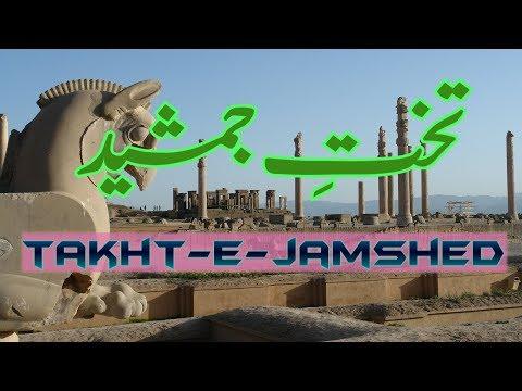 Takhte Jamshed (Persepolis), Iran Part 12 (Travel Documentary in Urdu Hindi)