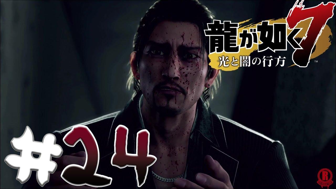 Yakuza 7 Like A Dragon Ps4 Pro Gameplay Walkthrough Part 24 Chapter 11 1080p 60fps Youtube