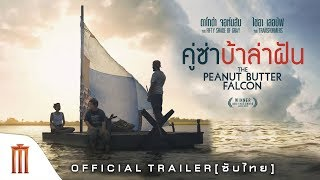 The Peanut Butter Falcon   - Official Trailer