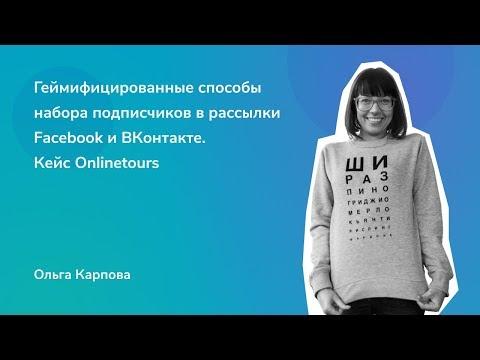 Геймифицированные способы набора подписчиков в рассылки Facebook и ВКонтакте. Ольга Карпова