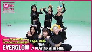 [엠카 댄스 챌린지 풀버전] 에버글로우(EVERGLOW) - 불장난(PLAYING WITH FIRE) ♬