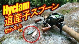 【国産】スプーン縛りで燃える夏!北海道製スプーンがオモシロイ!