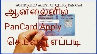 How To Apply Pancard Online In Tamil