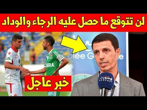 خبر عاجل.. الرجاء والوداد يحصلان على هدا الشيء بعد الفوز في مبارياتهم لا يفوتك المقطع