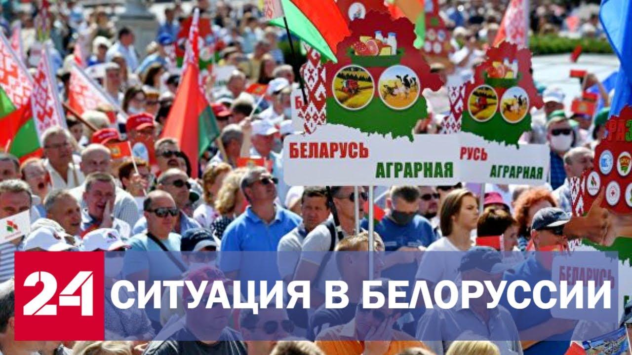 Ситуация в Белоруссии: митинги в поддержку Лукашенко и деньги от Евросоюза - Россия 24