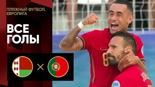 12 09 2021 Белоруссия Португалия Обзор финала Евролиги по пляжному футболу