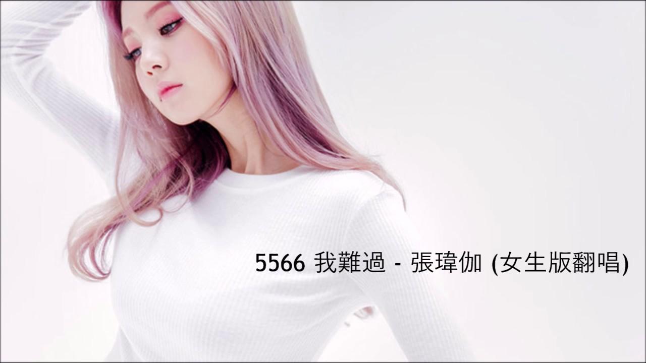 5566 我難過 Sadness - Zhang Wei Qie (Female Cover) | Pinyin/Chinese/English Lyrics Sub