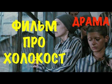 фильм про ХОЛОКОСТ - ДРАМА мелодрама 2019 - кино - хороший фильм - фильм онлайн - смотреть онлайн
