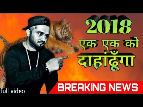 YO YO HONEY SINGH reply to all | honey singh new songs 2018 | update news