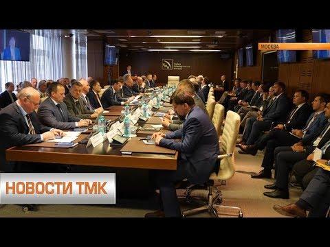 Новости ТМК 27.06.2019