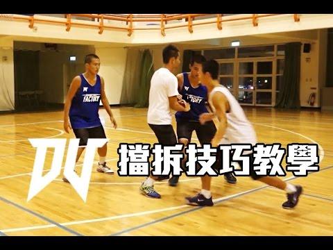 [DV籃球夢工廠] 擋拆技巧教學-失傳的Pick and Roll藝術 - YouTube