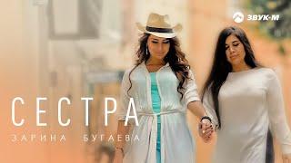 Зарина Бугаева - Сестра | Премьера клипа 2018