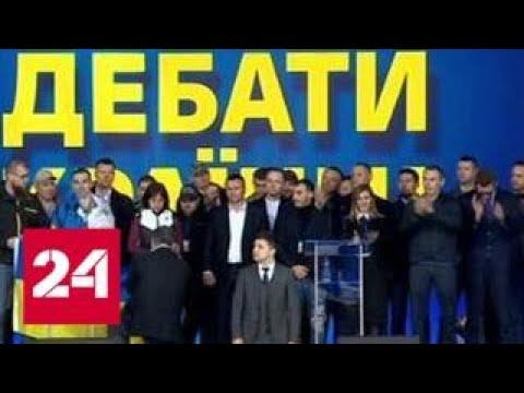 Порошенко согласился отказаться от друга и вслед за Зеленским встал на колени - Россия 24