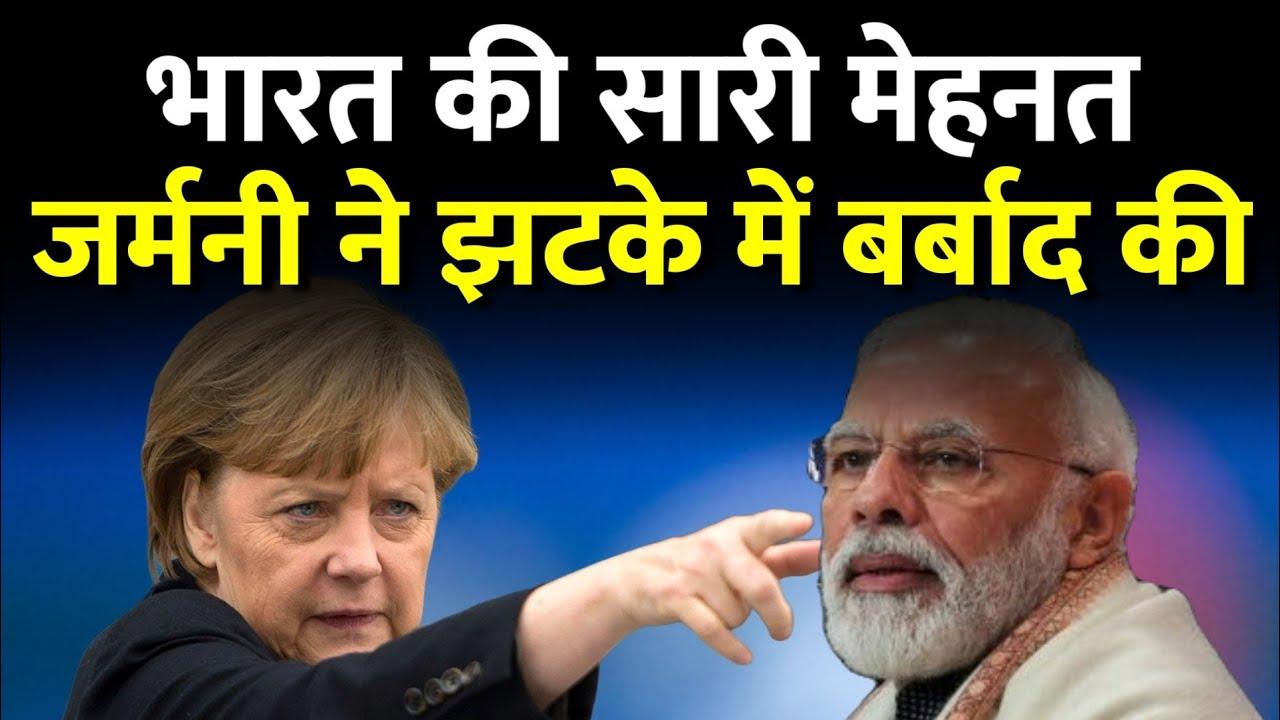 GERMANY भारत की ताकत देख फिर घबराया WTO में डाला बड़ा रोड़ा | India Germany | Exclusive Report