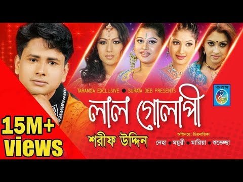 Sarif Uddin - O Bondhu Lal Golapi || Bangla Song