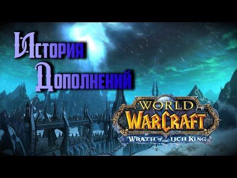 История дополнений — World of Warcraft: Wrath of the Lich King