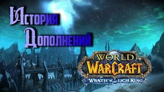 История Дополнений — World of Warcraft: Wrath of the Lich King