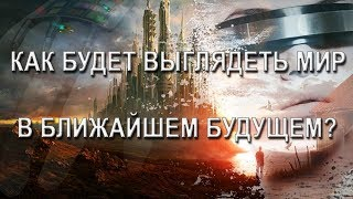Ближайшее будущее России и мира