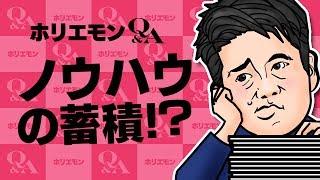 堀江貴文のQ&A vol.236〜ノウハウの蓄積!?〜 thumbnail