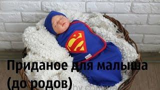 Приданое для малыша ( дородовое)/ покупки для новорожденного/(, 2016-01-21T19:43:26.000Z)