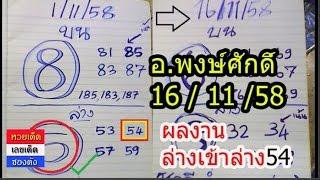 หวย เดิน ดี ! อ.พงษ์ศักดิ์ เลขเด็ด งวดวันที่ 16/11/58 (ผลงานเข้าล่าง 54 กลับ)