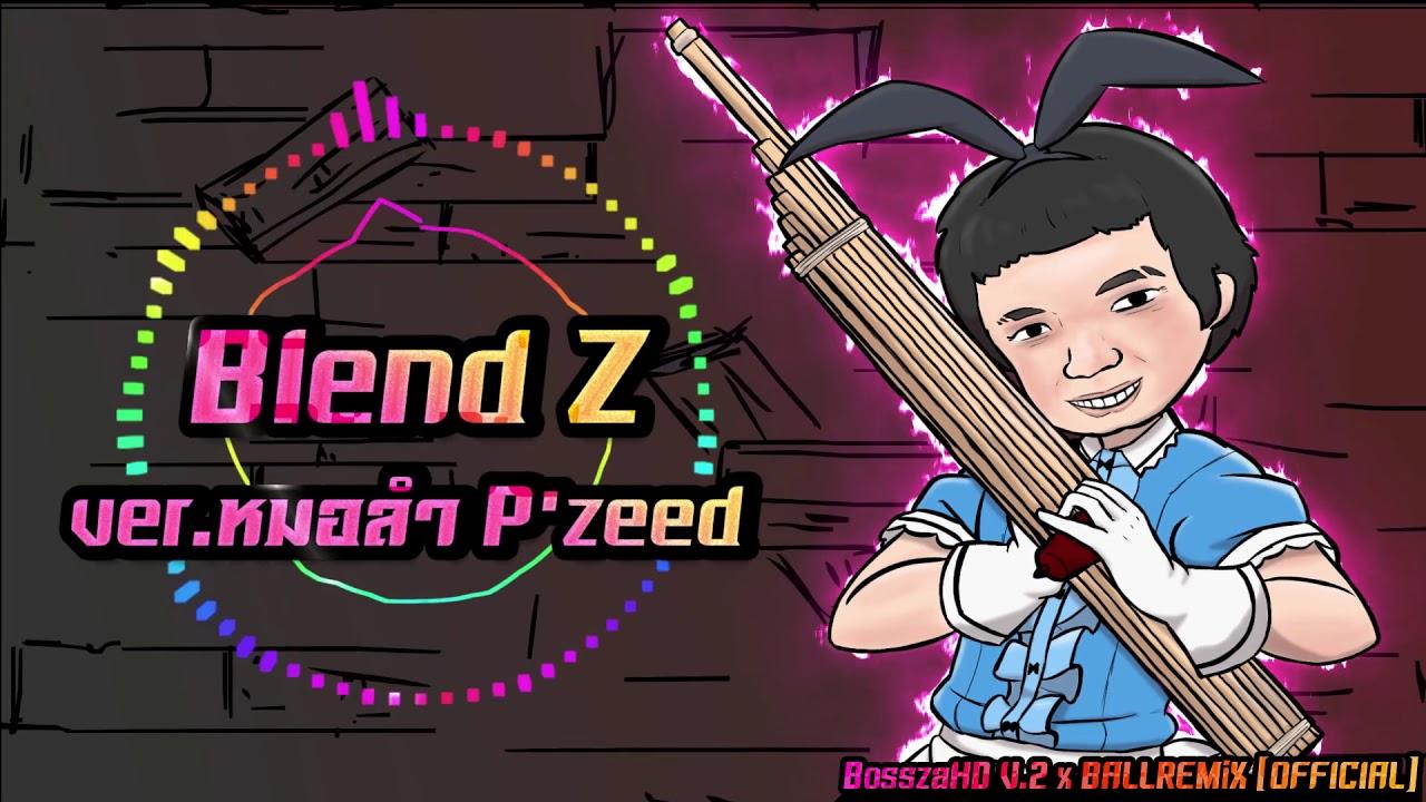 blend Z หมอลำ Ver.Remake