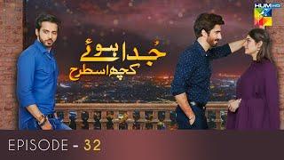 Juda Huay Kuch Is Tarah Episode 32   HUM TV Drama   5 October 2021