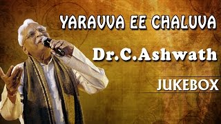 Yaravva Ee Chaluva || Dr. C. Ashwath Greatest Hit Songs || Jukebox || Kannada Songs